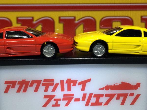 mini_87_f355_hikaku_wheel.jpg