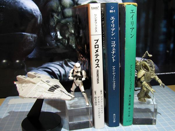 novel_alien_pro_cov.jpg