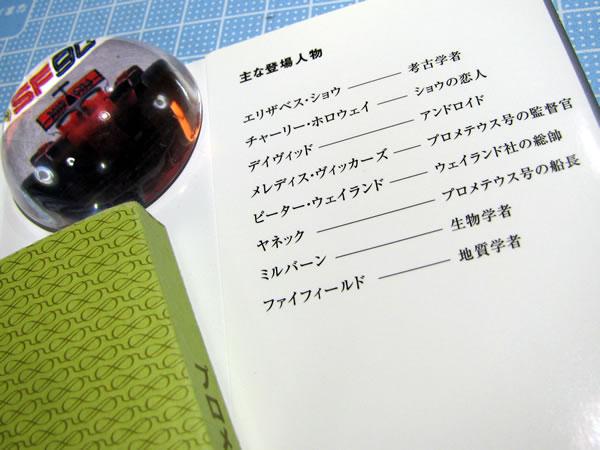 prometheus_novel_03.jpg