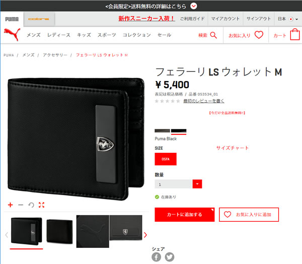 puma_wallet_cap.jpg