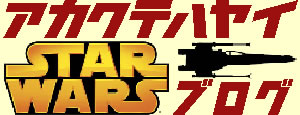 starwars_blog_logo_300.jpg