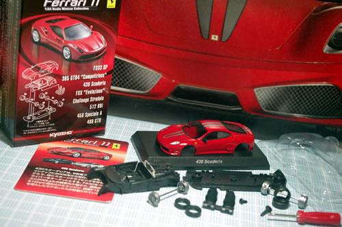 sunkus_ferrari_11_430scuderia_red_box_01.jpg