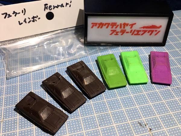 supercar_eraser_rainbow_02.jpg