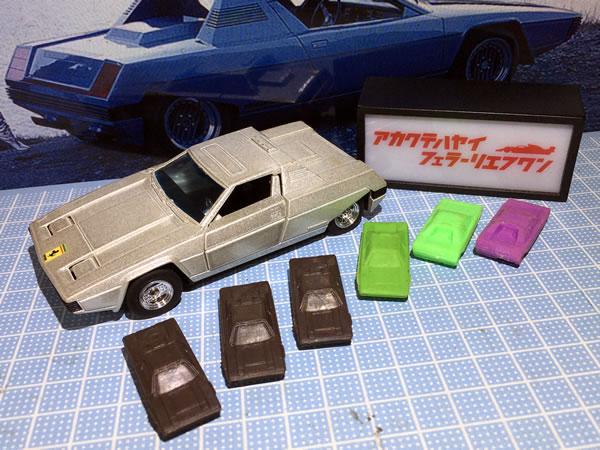 supercar_eraser_rainbow_takatoku.jpg