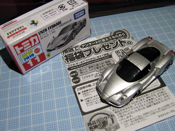 tomica_11_enzo_shokai_silver_02.jpg