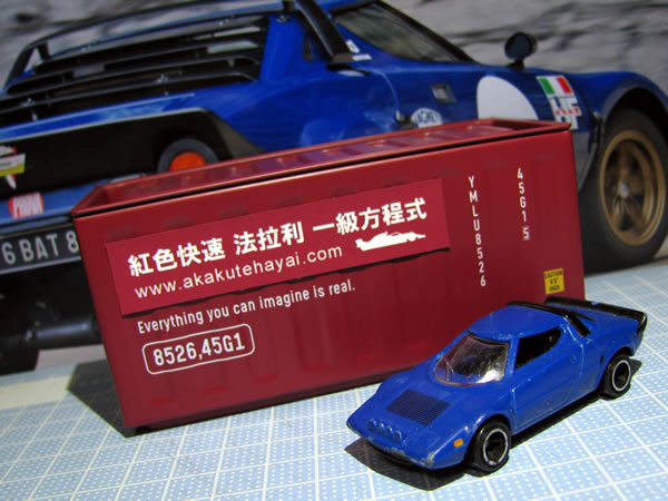 tomica_57_stratos_f27_blue_front.jpg