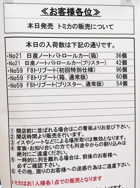 tomica_59_f8_sale.JPG