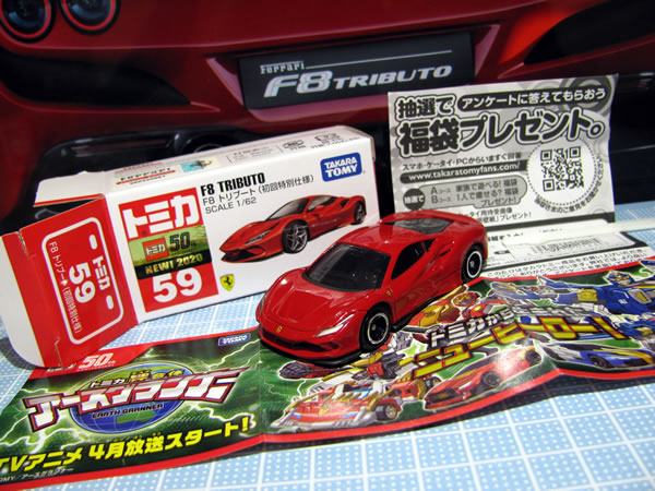 tomica_59_f8_shokai_red_box02.jpg