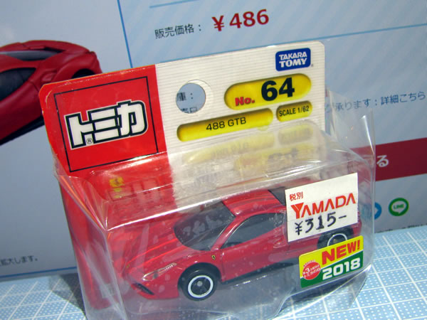 tomica_64_ferrari_488gtb_red_bp_01.jpg