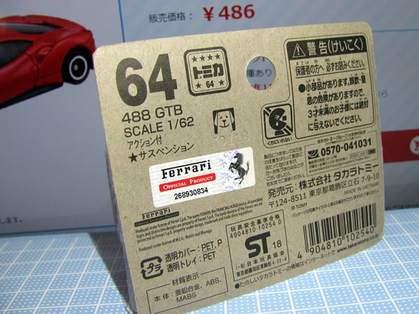 tomica_64_ferrari_488gtb_red_bp_03.jpg