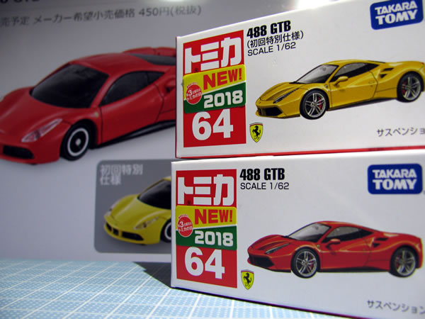 tomica_64_ferrari_488gtb_red_yellow.jpg