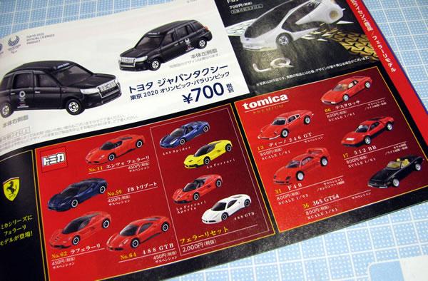 tomica_catalog_2020_02.jpg