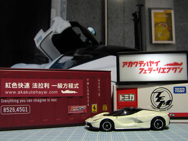 tomica_laferrari_event_white_side.jpg