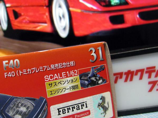 tomica_pre_31_ferrari_f40_blue_box02.jpg