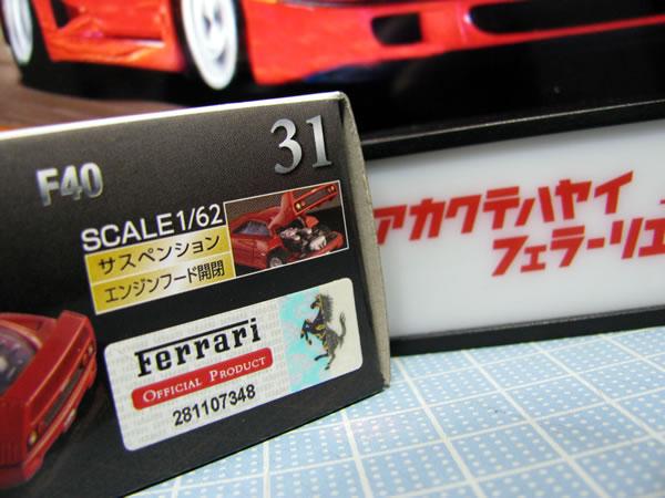 tomica_pre_31_ferrari_f40_red_box02.jpg