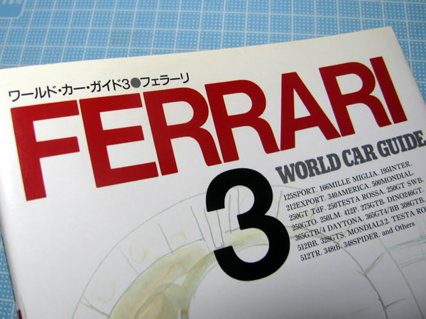 world_car_guide_3_ferrari_02.jpg