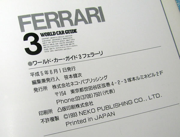 world_car_guide_3_ferrari_03.jpg