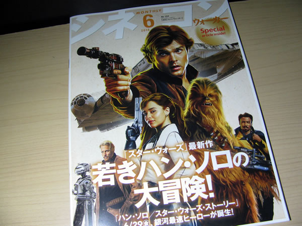 cine_con_06_hyoshi.jpg