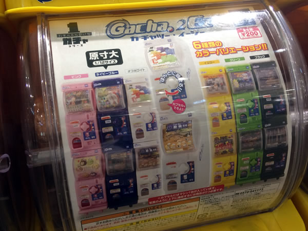 gacha2ez_kyotai_02.jpg