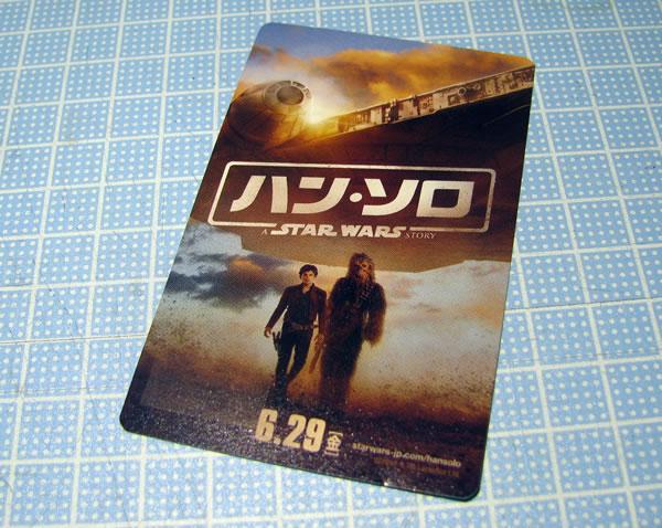 hansolo_movie_ticket.jpg
