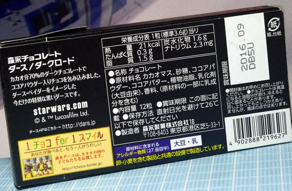 morinaga_dars_03.jpg