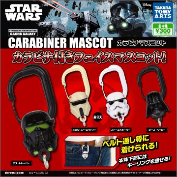 starwars_carabiner.jpg