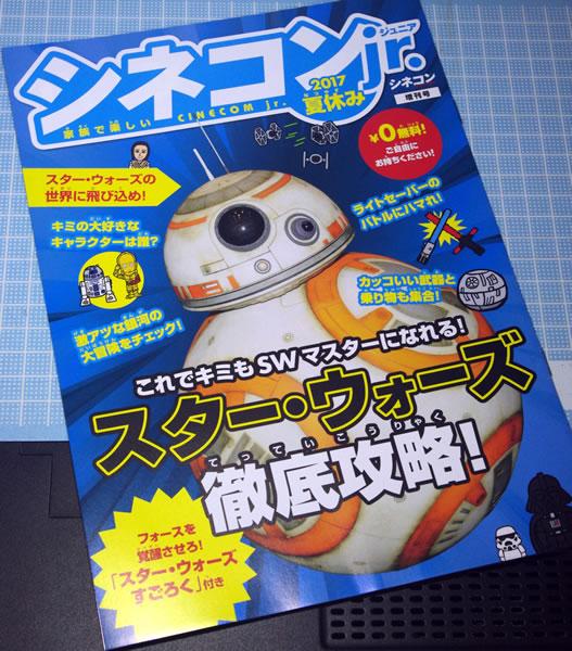 starwars_cinecom_jr_01.jpg