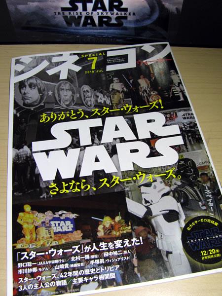 starwars_cineconwalker_201907_01.jpg
