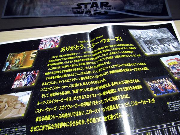 starwars_cineconwalker_201907_02.jpg