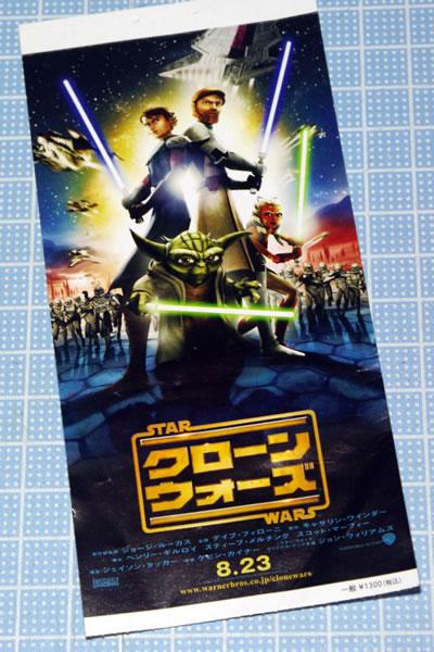 starwars_clonewars_maeuri_ticket_20080826.jpg