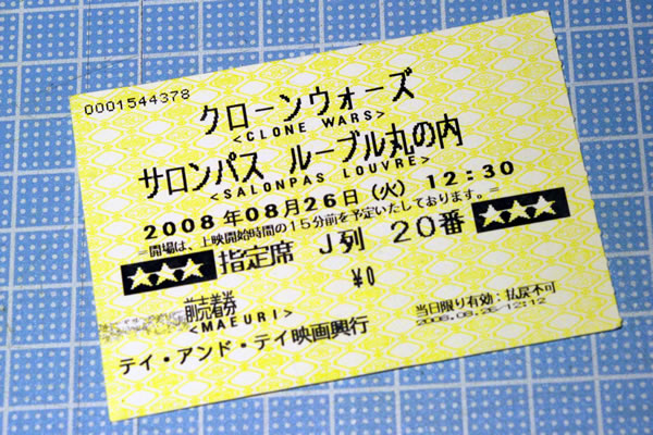 starwars_clonewars_ticket_20080826.jpg
