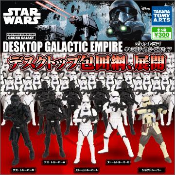 starwars_desktop_galactic_empire_lineup.jpg