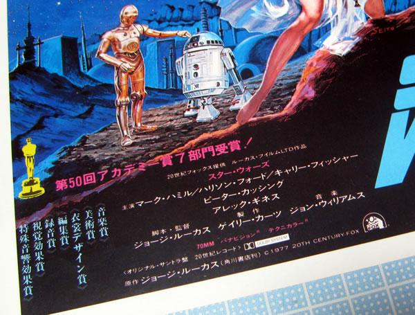starwars_ep4_1_chirashi_omote_shita.jpg