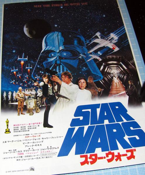 starwars_ep4_2_chirashi.jpg