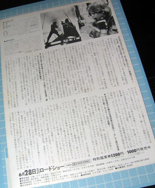 starwars_ep5_chirashi_ura.jpg