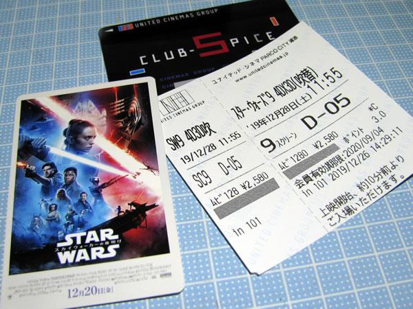 starwars_ep9_1228_4dx_01.jpg