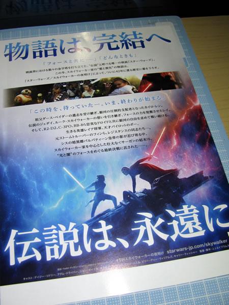 starwars_ep9_chirashi_2_ura_01.jpg
