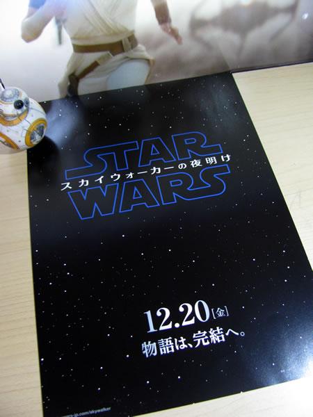 starwars_ep9_chirashi_omote_01.jpg