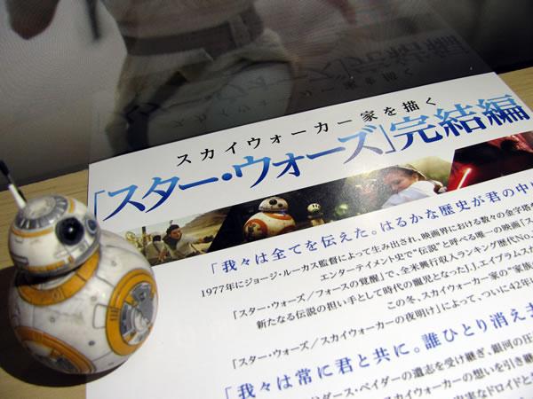 starwars_ep9_chirashi_ura_02.jpg