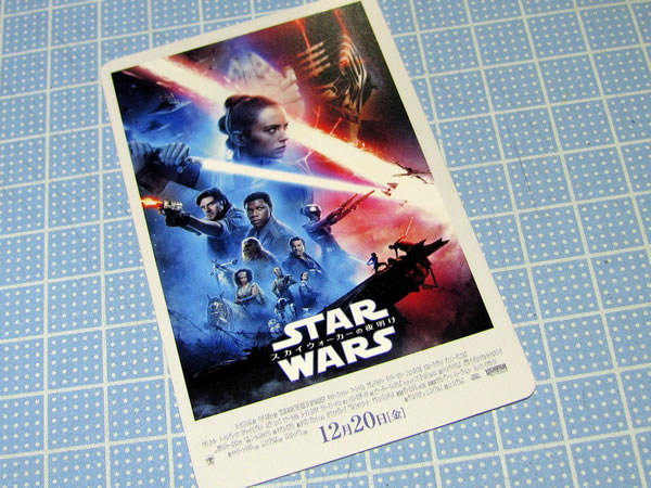 starwars_ep9_movie_ticket_omote.jpg