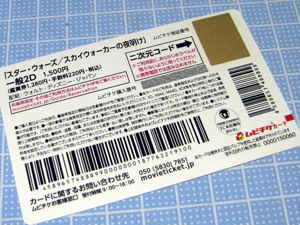 starwars_ep9_movie_ticket_ura.jpg