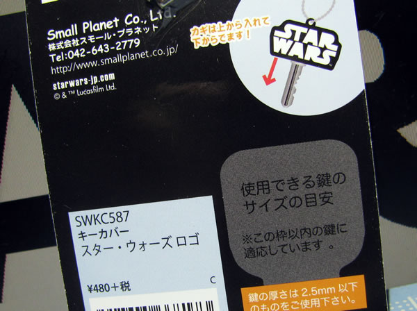 starwars_keycover_02.jpg