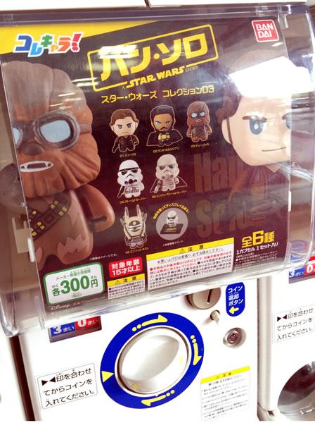 starwars_korechara3_chewbacca_kyotai_01.jpg