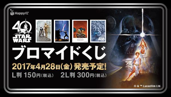 starwars_kuji1_01.jpg