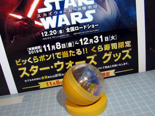 starwars_kura_01.jpg