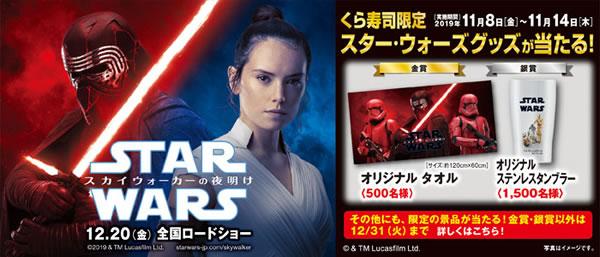 starwars_kura_banner.jpg