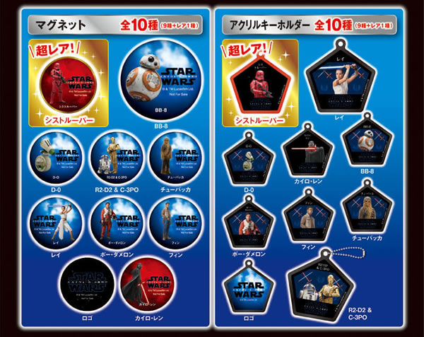 starwars_kura_lineup.jpg