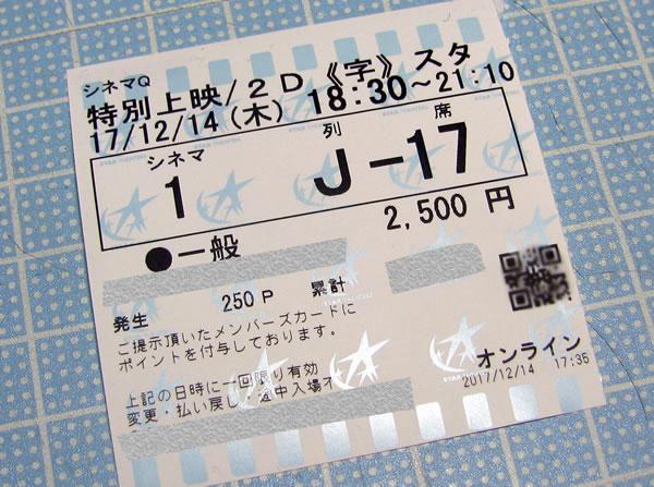 starwars_lastjedi_ticket.jpg