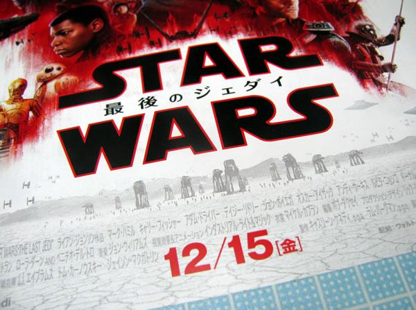 starwars_lastjrdi_chirashi_2_omote_shita.jpg
