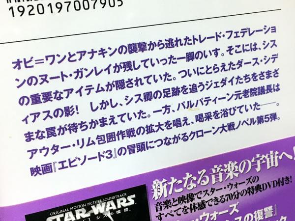 starwars_meikyu_1_arasuji.jpg